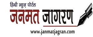 Janmatjagran.com –  Janmat Jagran, Uttarakhand News, Breaking News, National News, Sports News, Entertainment News, Political News
