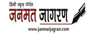 Janmat Jagran